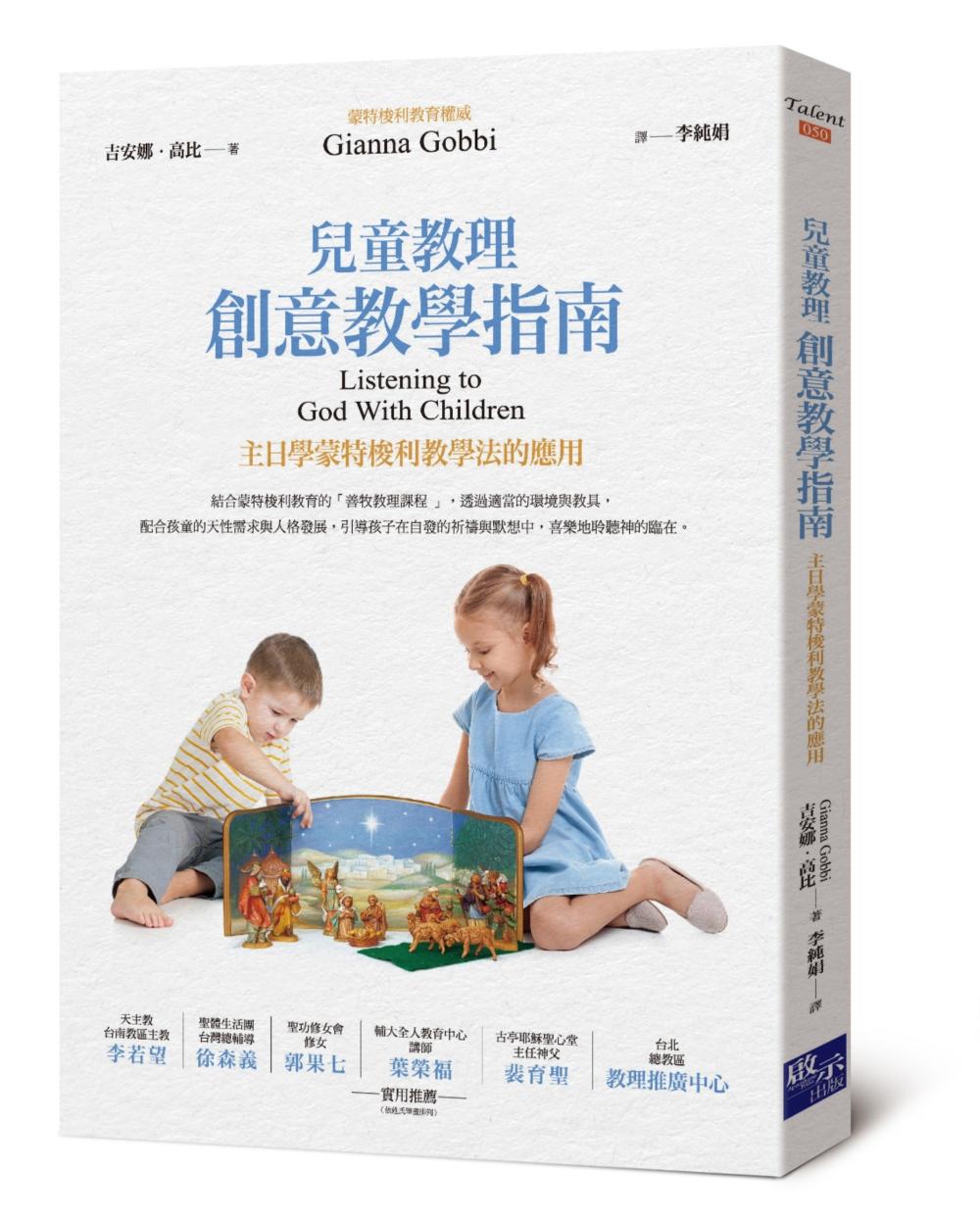 兒童教理創意教學指南:主日學蒙特梭利教學法的應用