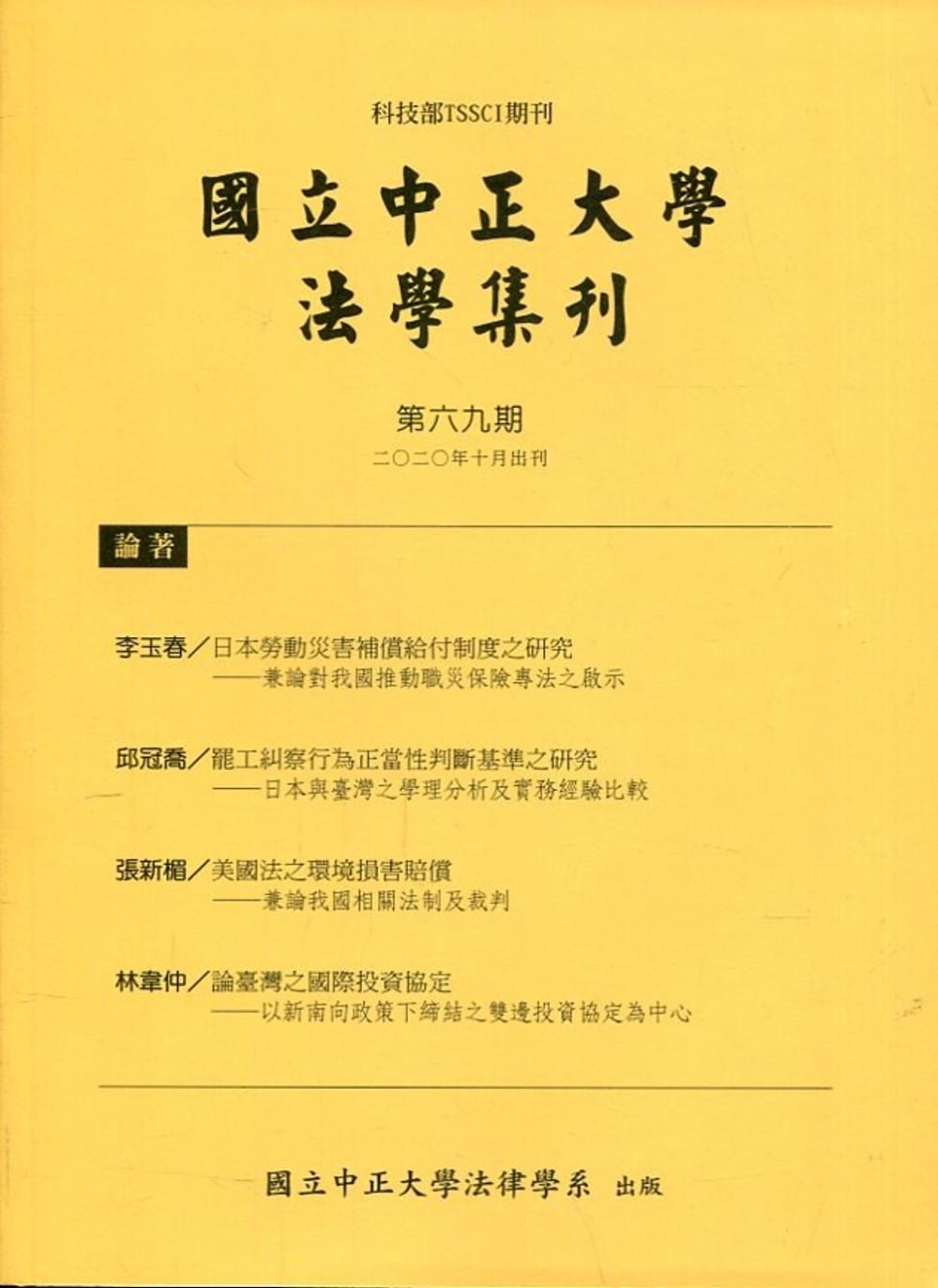 國立中正大學法學集刊第69期-109.10