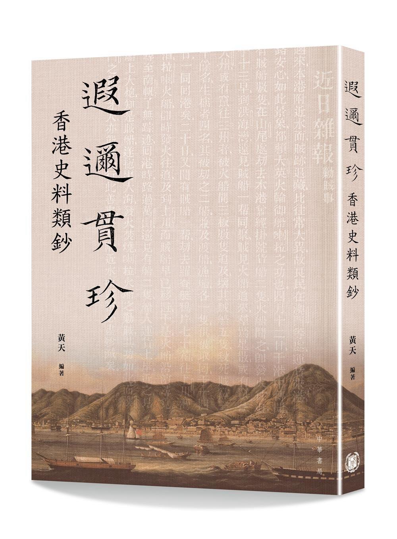 《遐邇貫珍》:香港史料類鈔