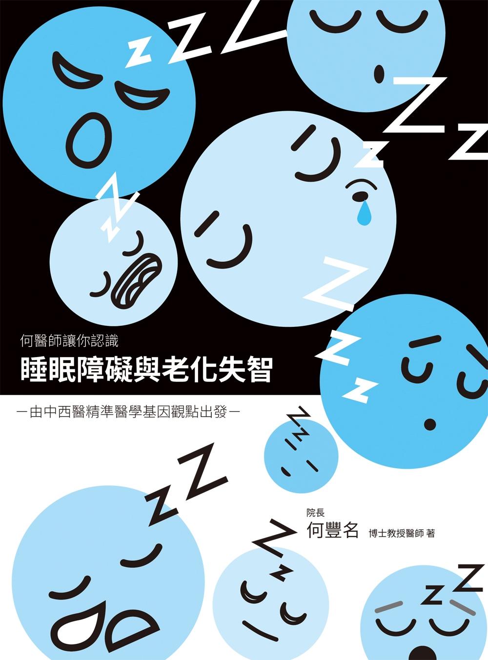 睡眠障礙與老化失智