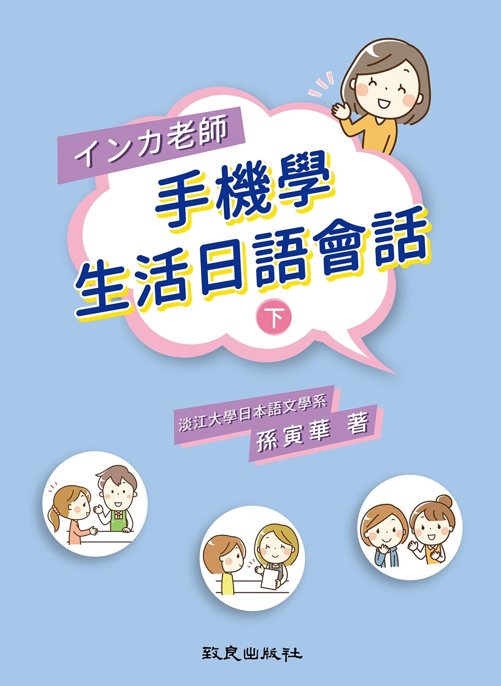 インカ老師手機學生活日語會話(...