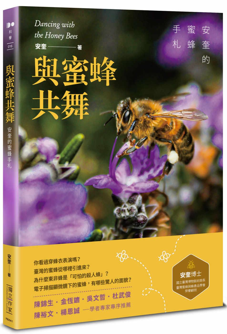 與蜜蜂共舞──安奎的蜜蜂手札