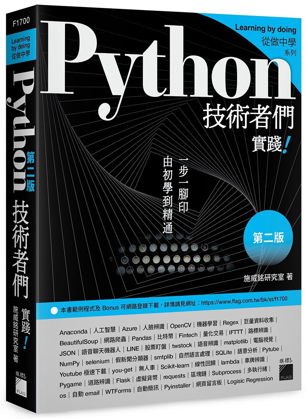 Python 技術者們:實踐!...