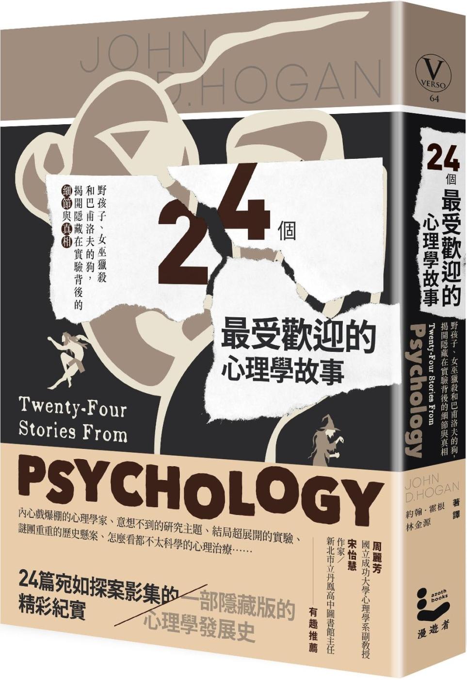 24個最受歡迎的心理學故事:野...