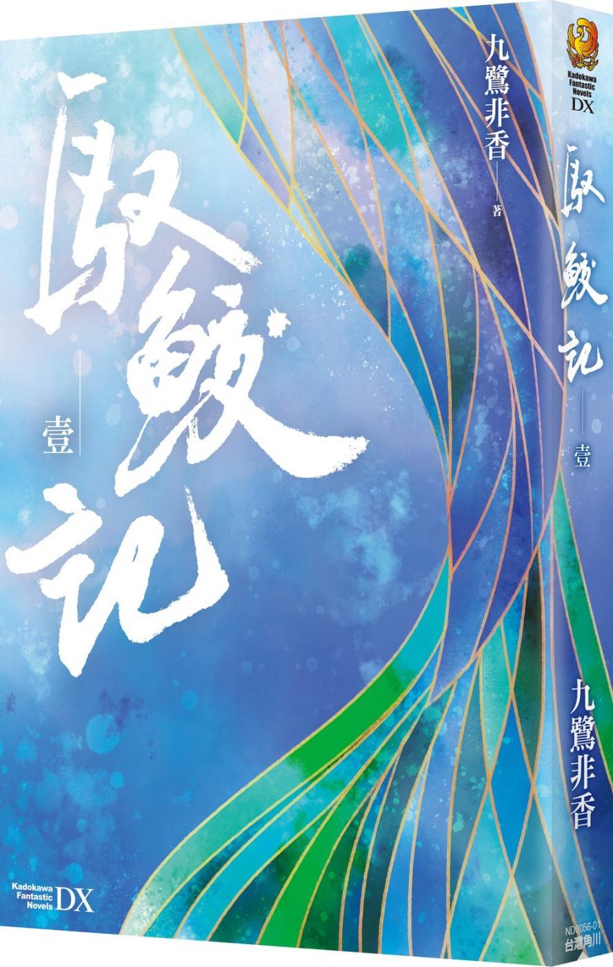 馭鮫記 (壹)