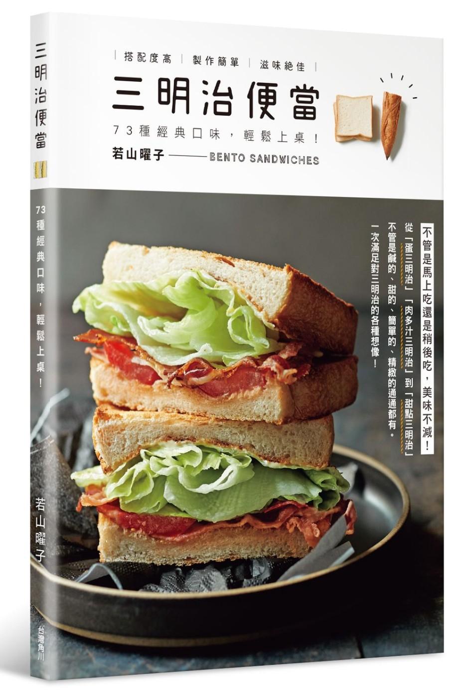 三明治便當:73種經典口味,輕...