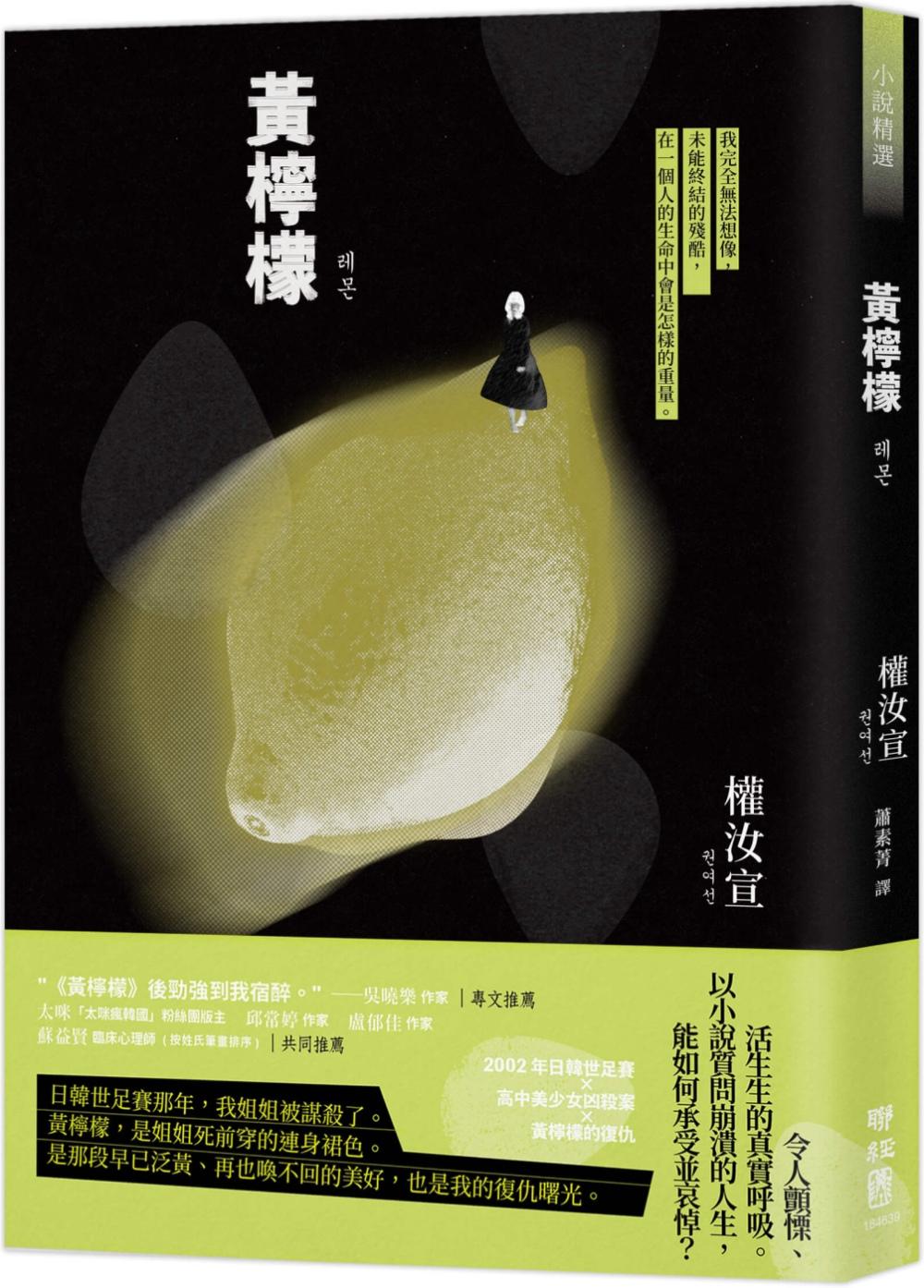 黃檸檬(獨家限量簽名版)