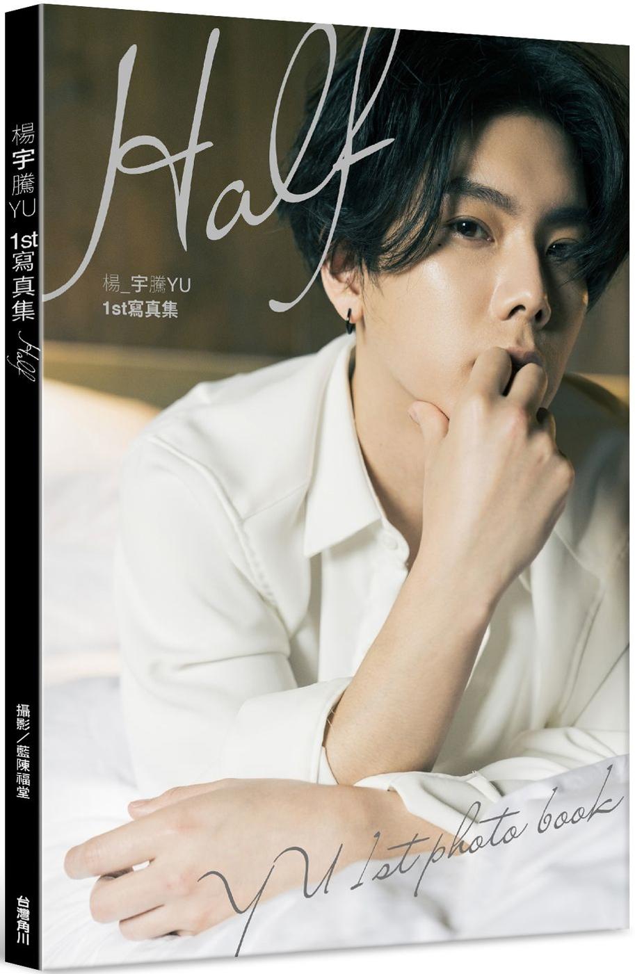 楊宇騰YU 1st寫真集:Ha...
