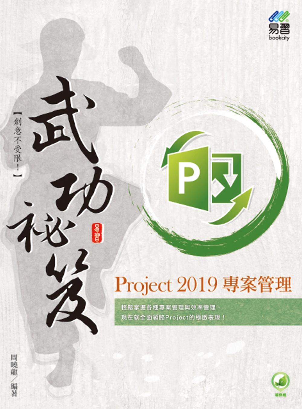 Project 2019 專案...