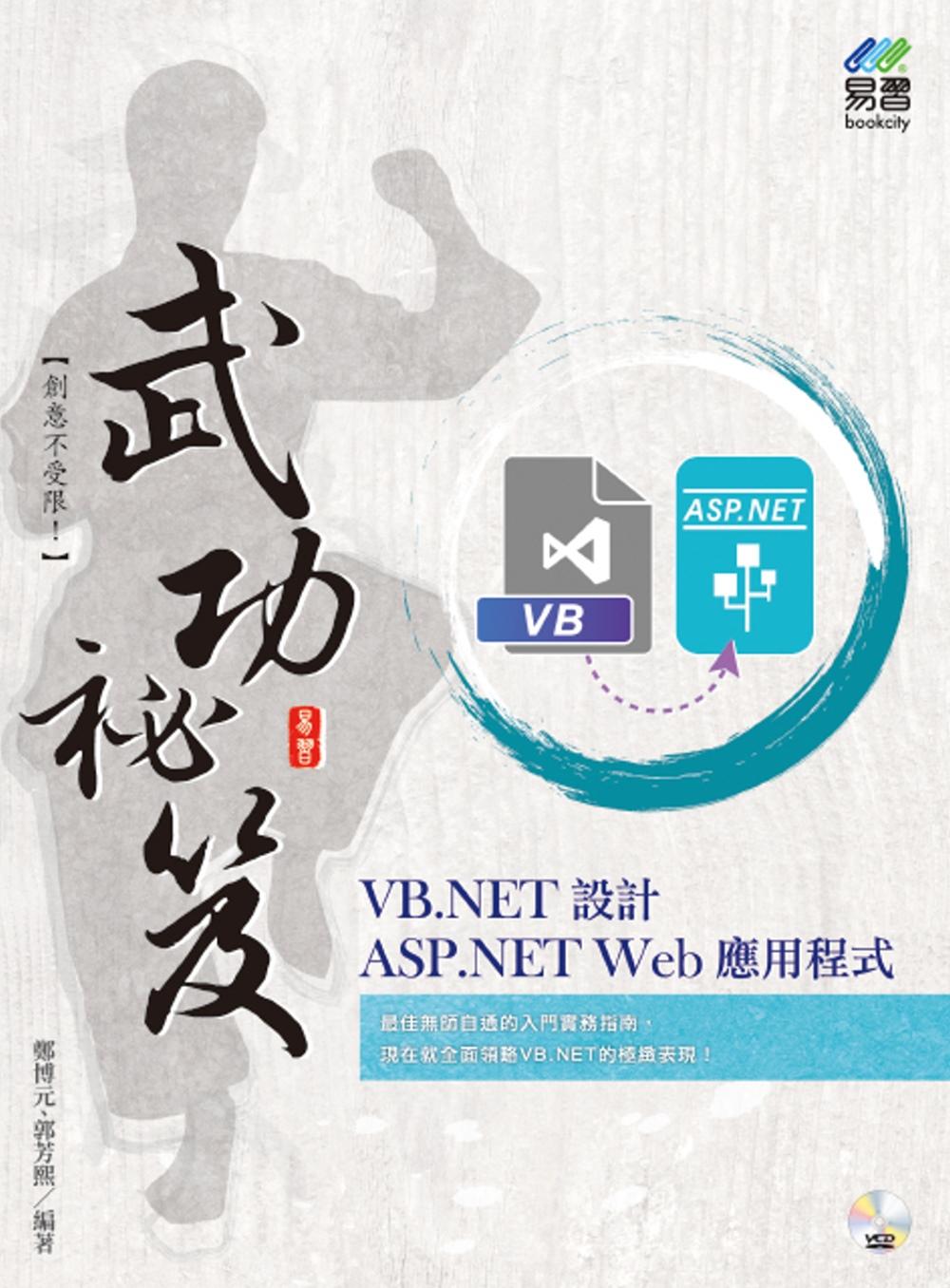 VB.NET設計ASP.NET...