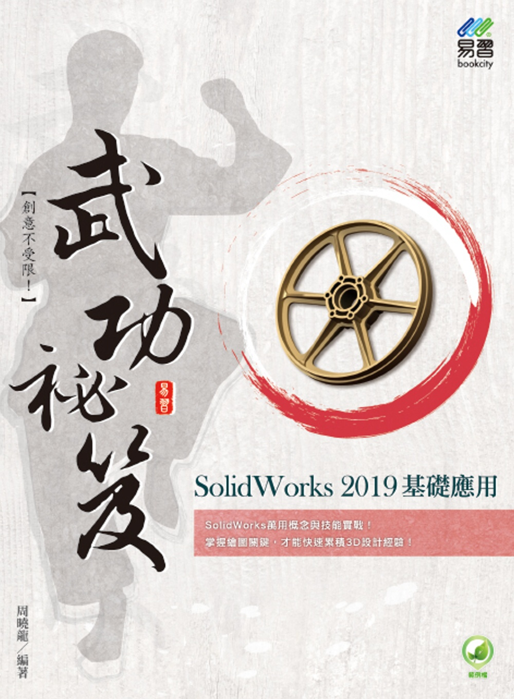 SolidWorks 2019...