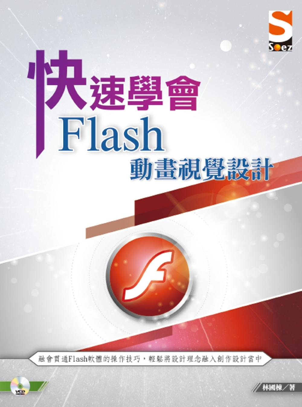 快速學會 Flash 動畫視覺...