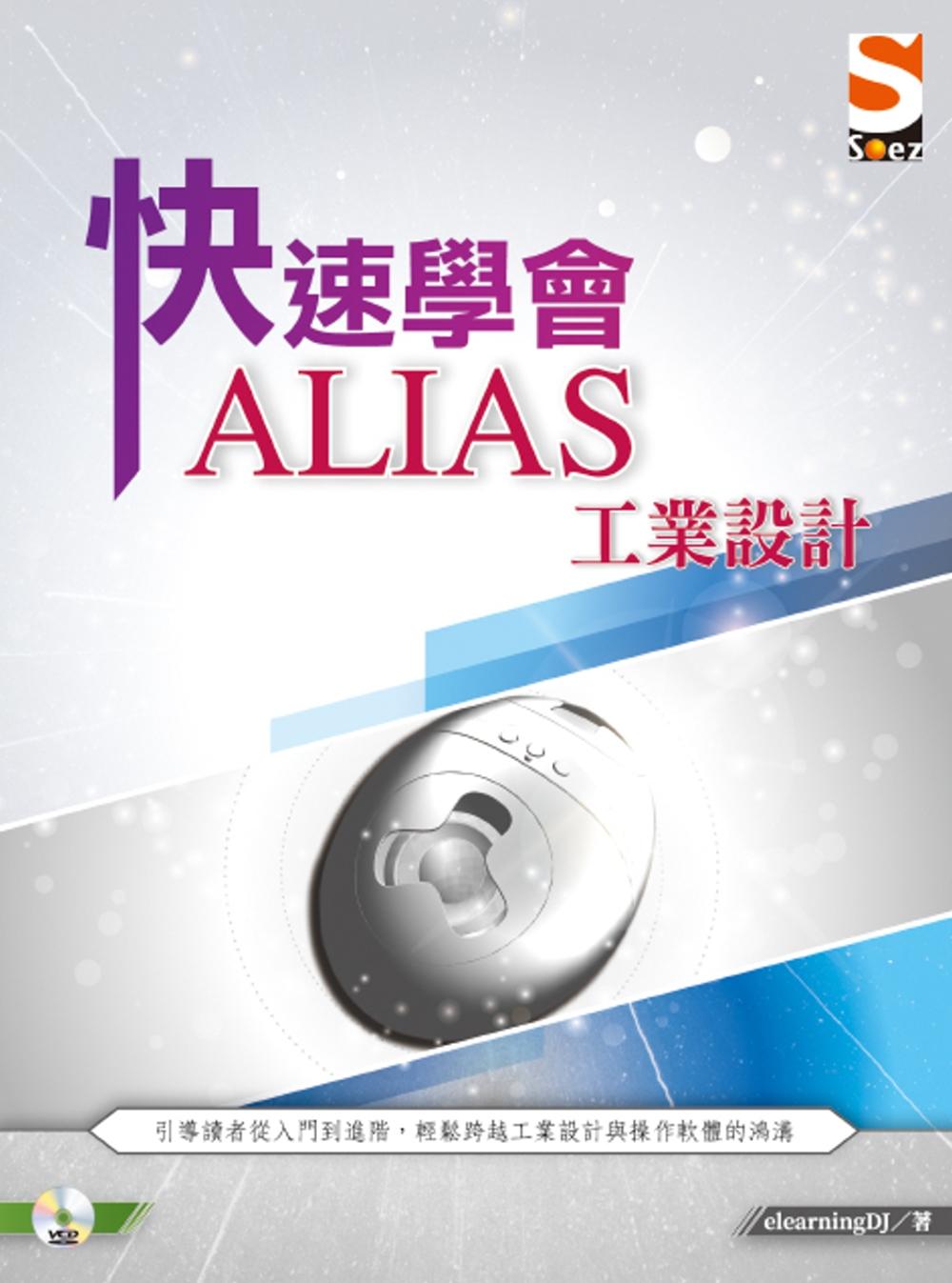 快速學會 ALIAS 工業設計