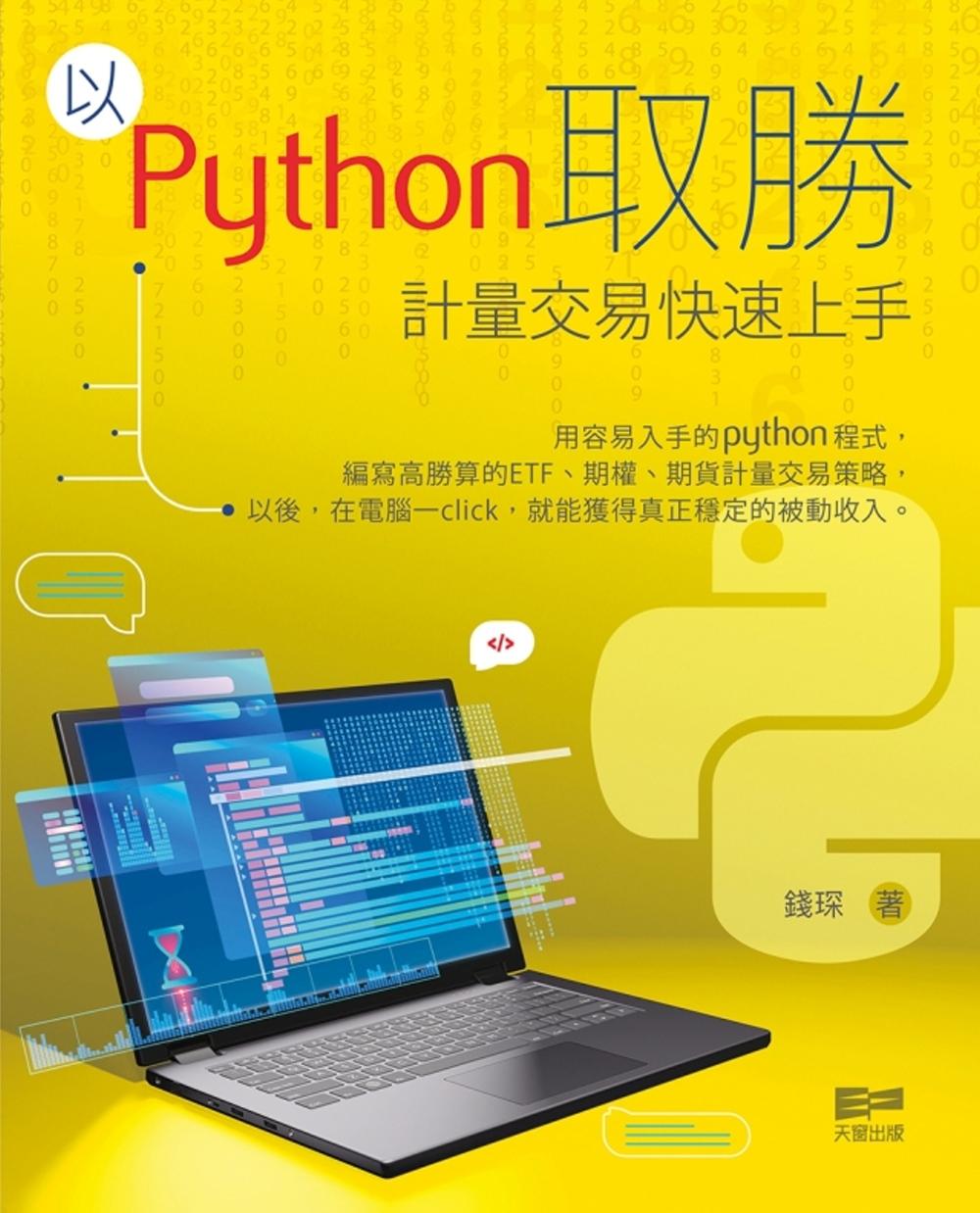 以Python取勝:計量交易快...