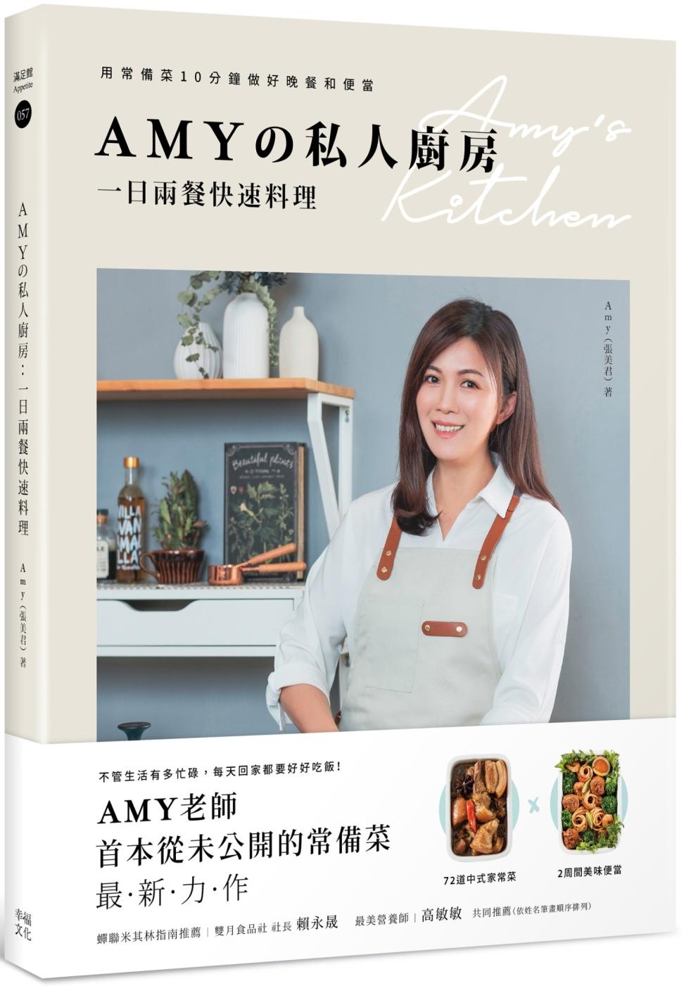 Amyの私人廚房,一日兩餐快速料理【博客來獨家特殊扉頁親簽版】:用常備菜10分鐘做好晚餐和便當