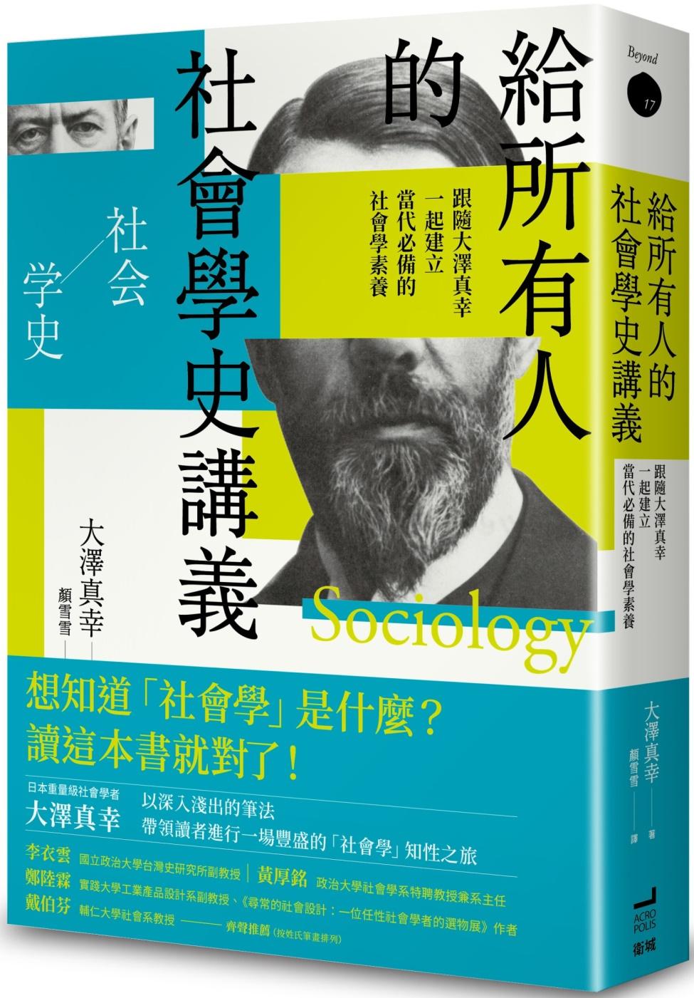 給所有人的社會學史講義: 跟隨大澤真幸一起建立當代必備的社會學素養