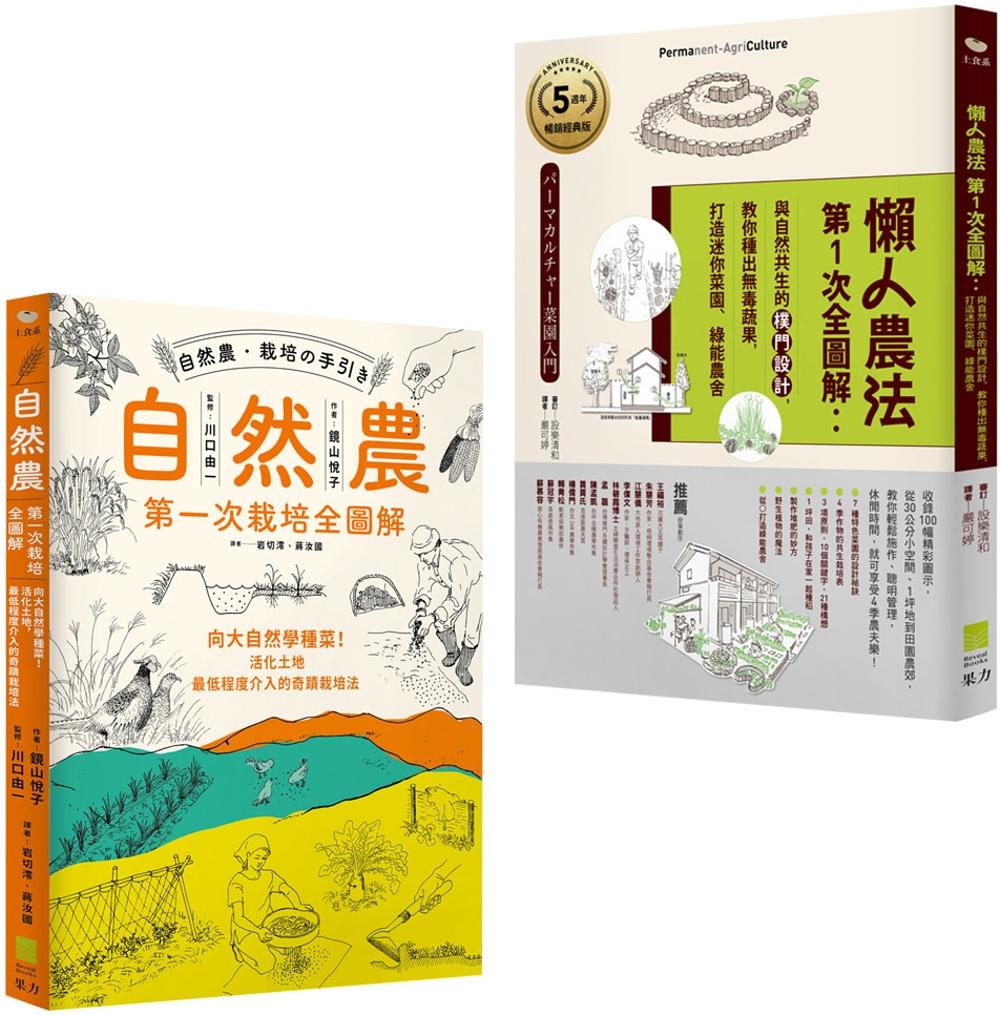 【懶人農法套書】(二冊):《懶...