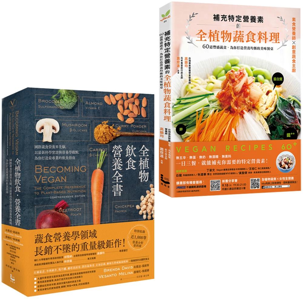 【全植物飲食套書】(二冊):《補充特定營養素的全植物蔬食料理》、《全植物飲食.營養全書》