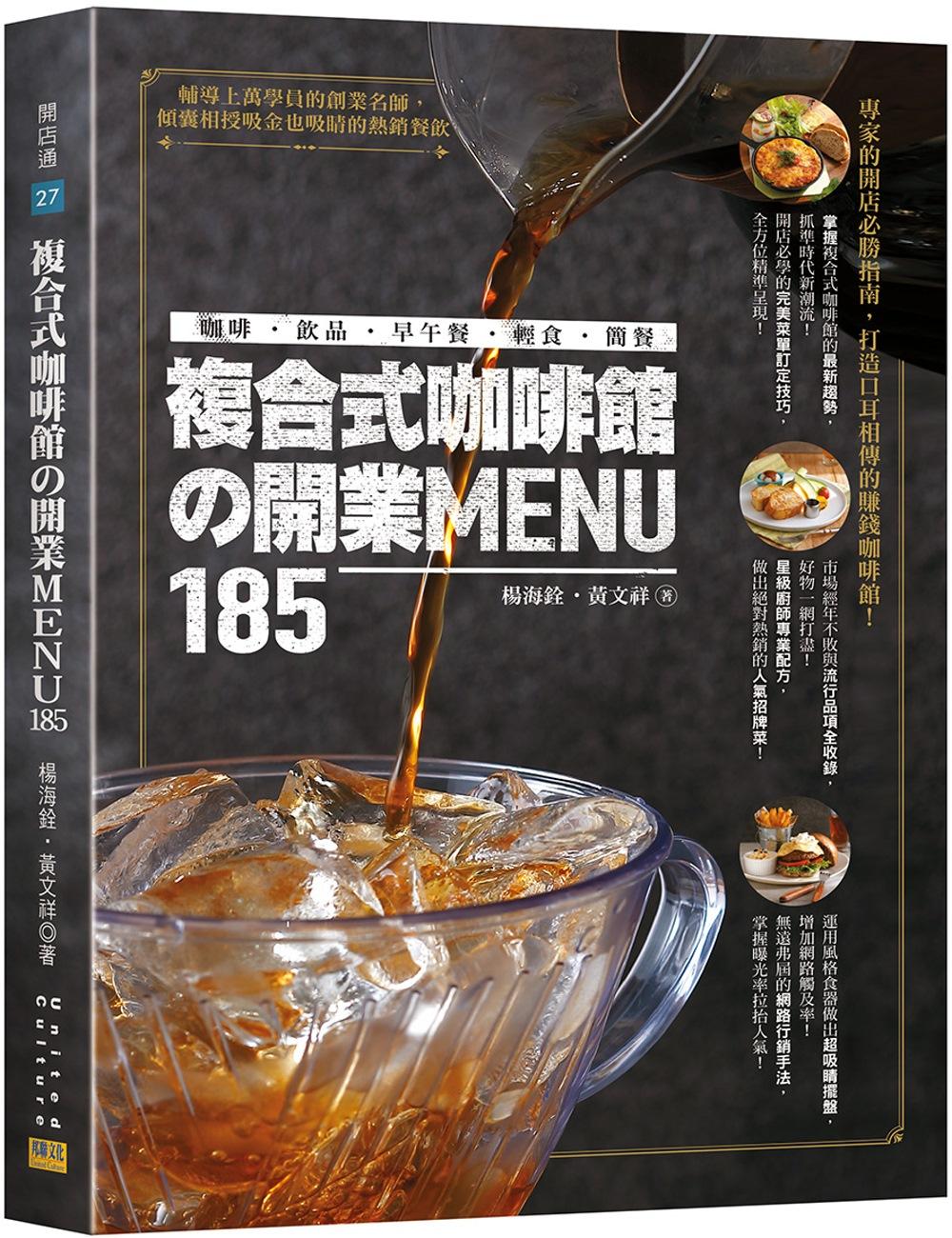 複合式咖啡館の開業MENU18...