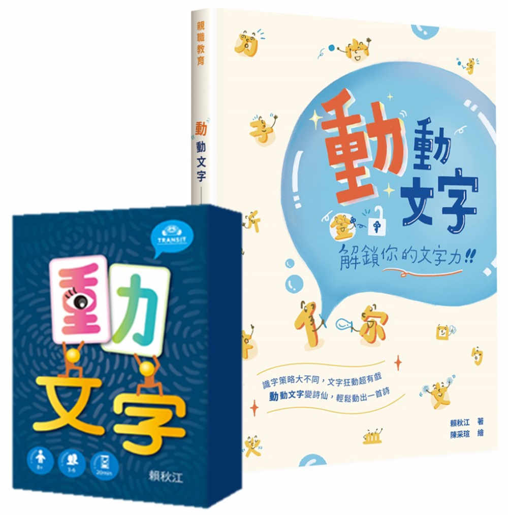 動動文字套組(含教學書+動文字桌遊)