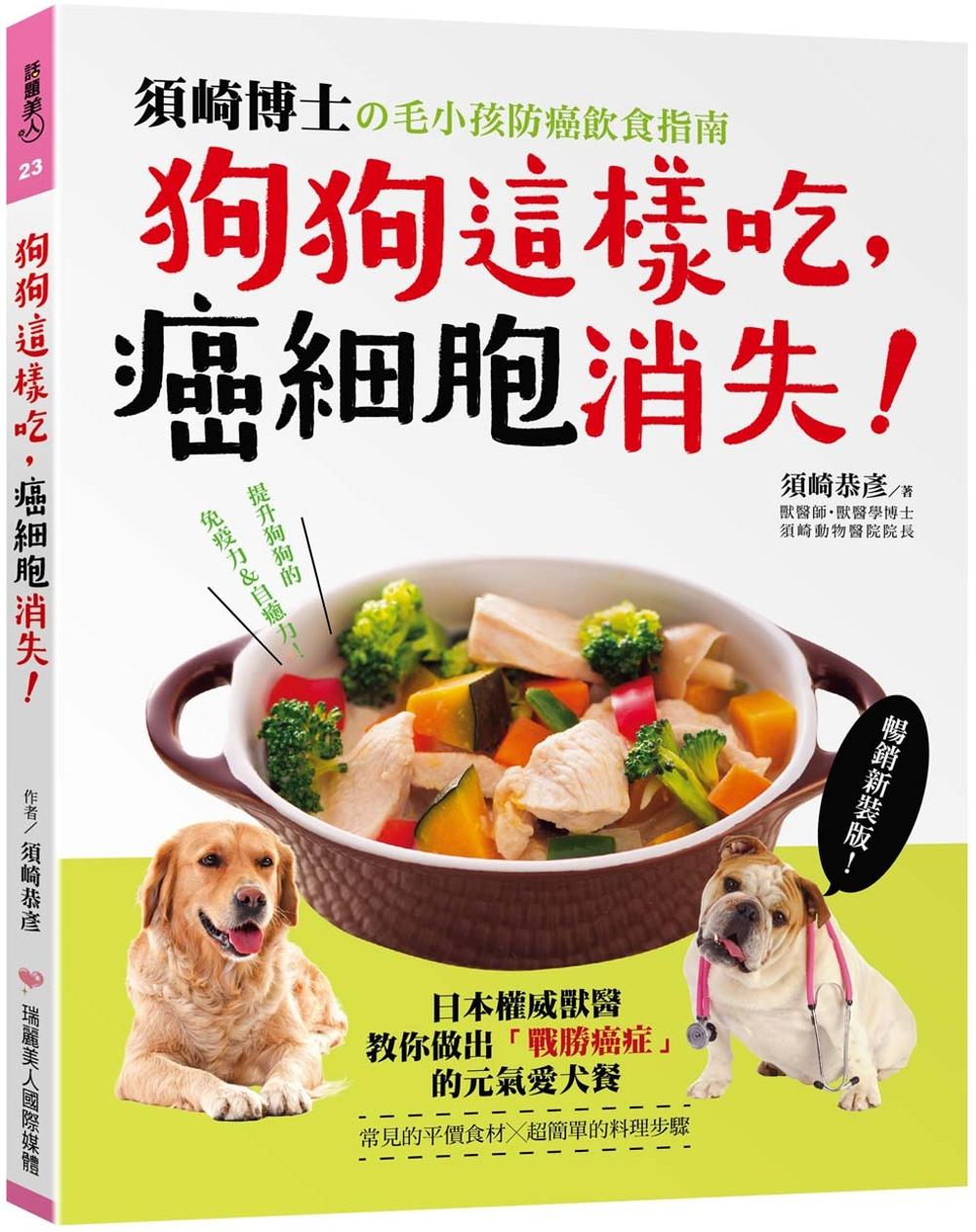 狗狗這樣吃,癌細胞消失!:須崎博士的毛小孩防癌飲食指南‧日本權威獸醫教你做出「戰勝癌症」的元氣愛犬餐【暢銷新裝版】