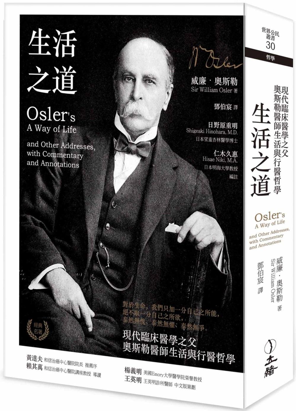 生活之道:現代臨床醫學之父奧斯勒醫師生活與行醫哲學(2021年版)