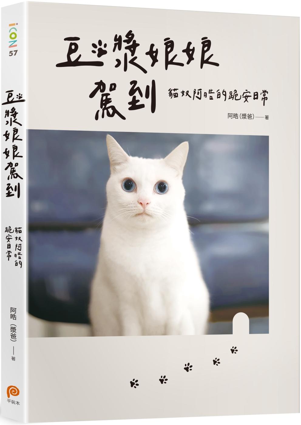 豆漿娘娘駕到【愛藏版】:貓奴阿...