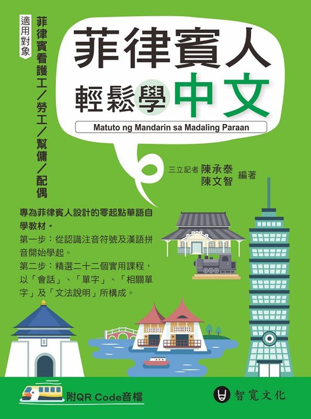 菲律賓人輕鬆學中文(附QR C...