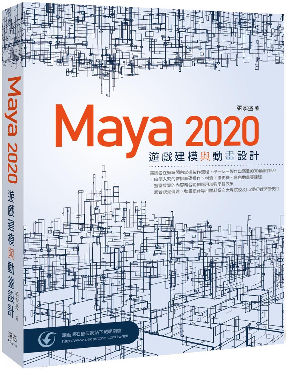 Maya 2020 遊戲建模與...