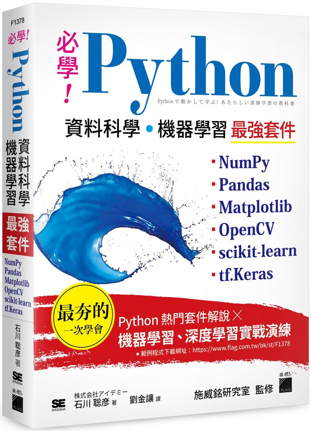 必學!Python 資料科學‧...