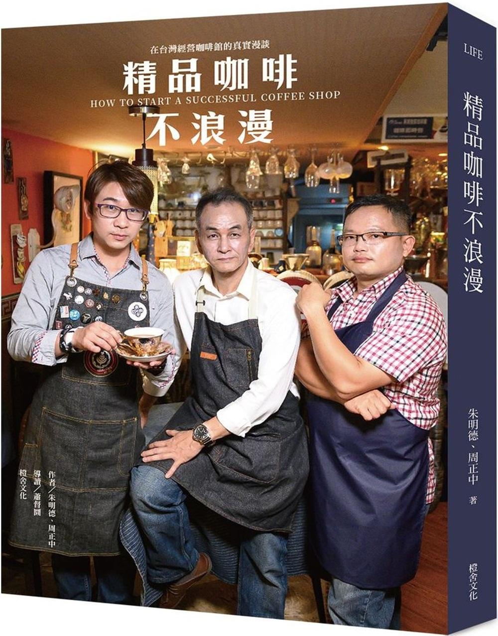 精品咖啡不浪漫:在台灣經營咖啡...
