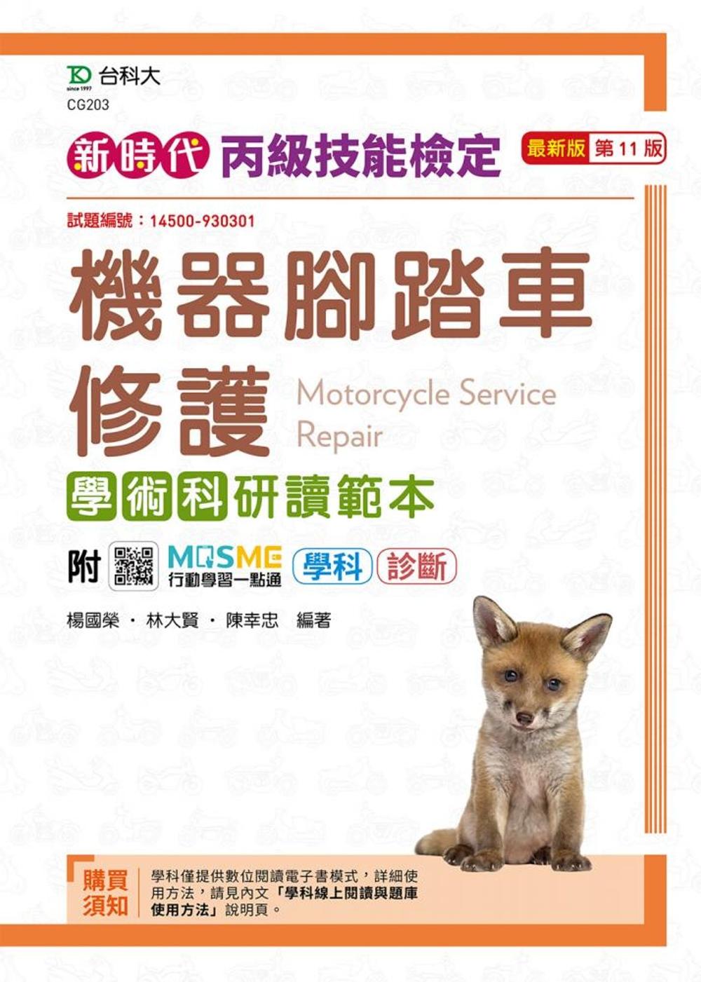 新時代 丙級機器腳踏車修護學術...