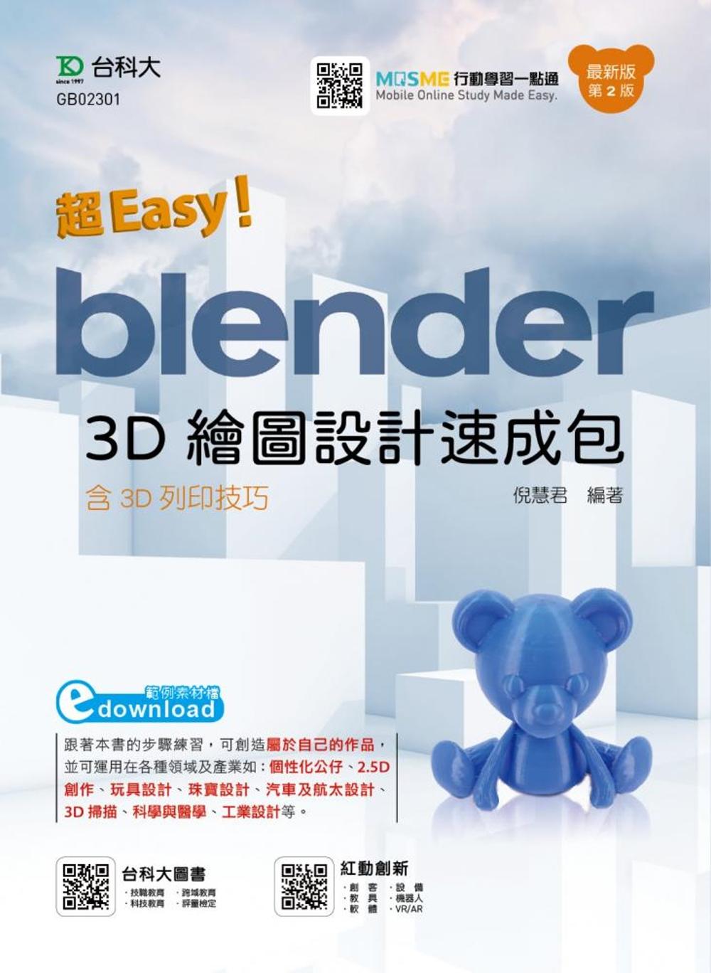 超Easy!Blender 3...