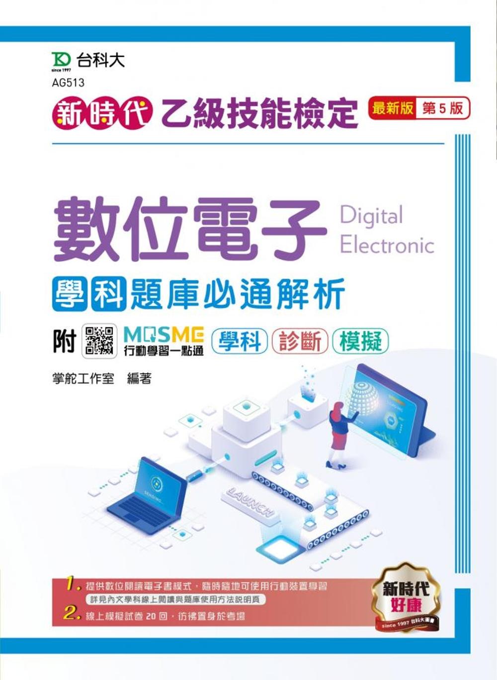 新時代 乙級數位電子學科題庫必...