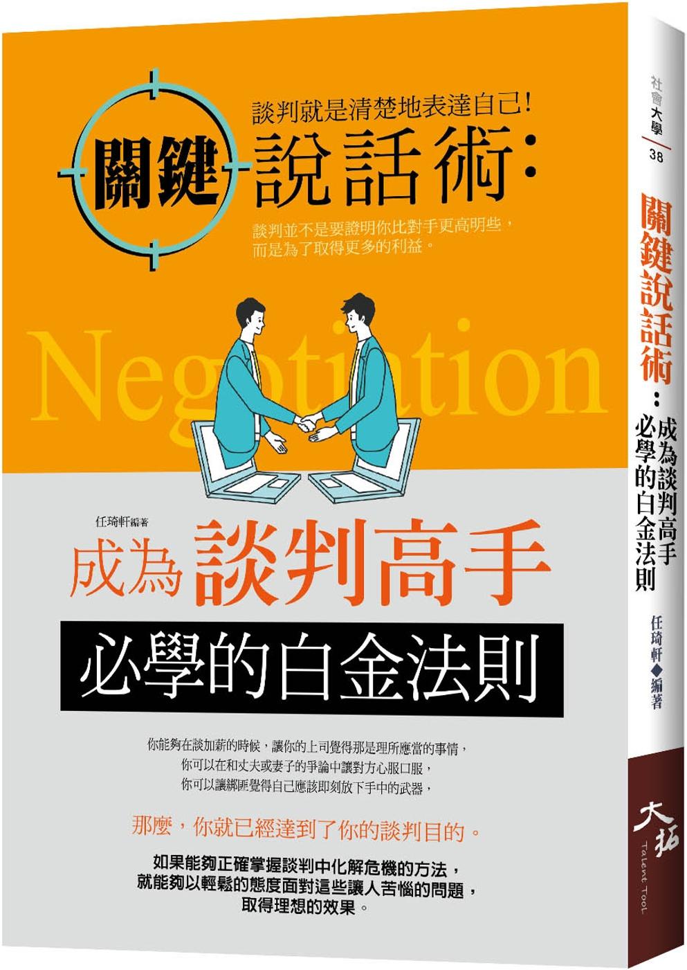 關鍵說話術:成為談判高手必學的...