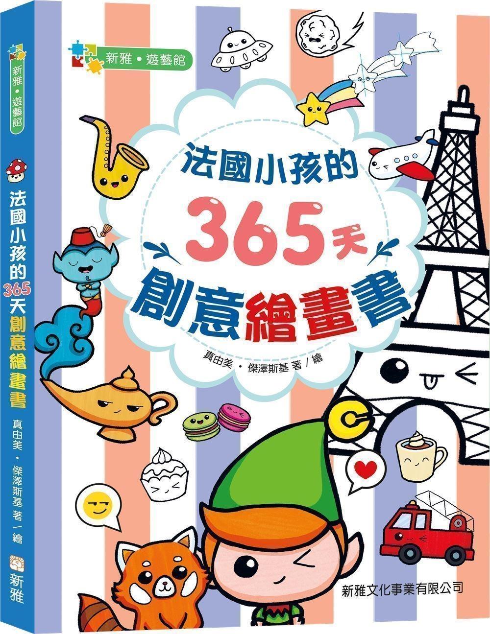 法國小孩的365天創意繪畫書