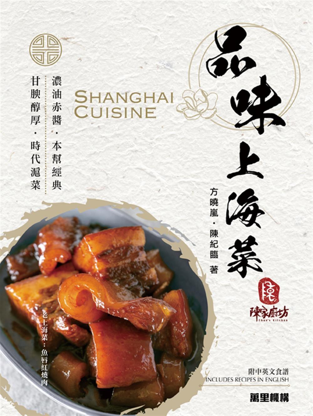 品味上海菜