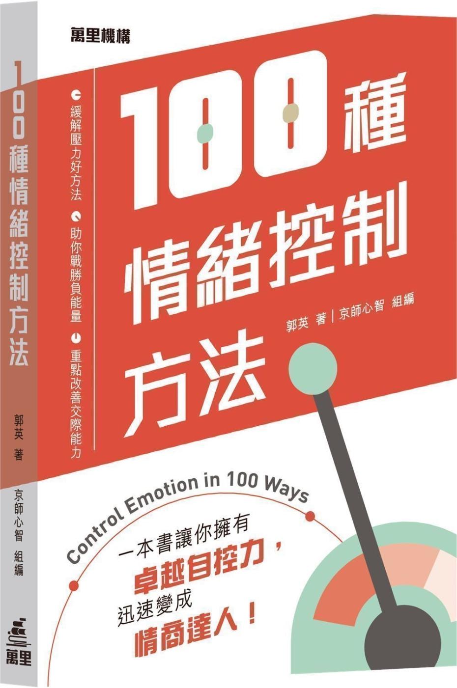 100種情緒控制方法