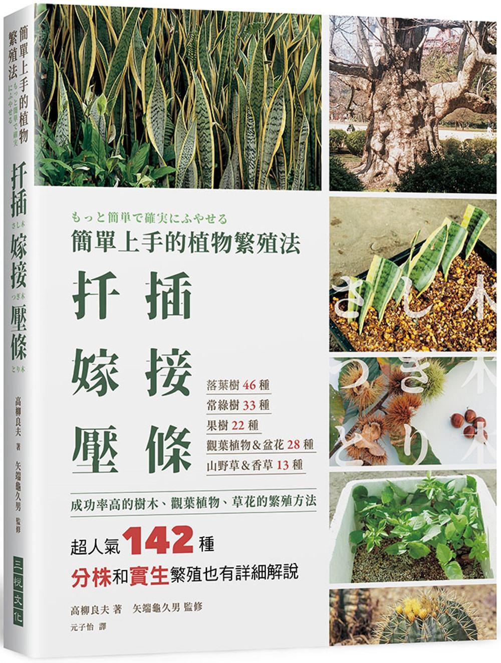 簡單上手的植物繁殖法  扦插嫁...