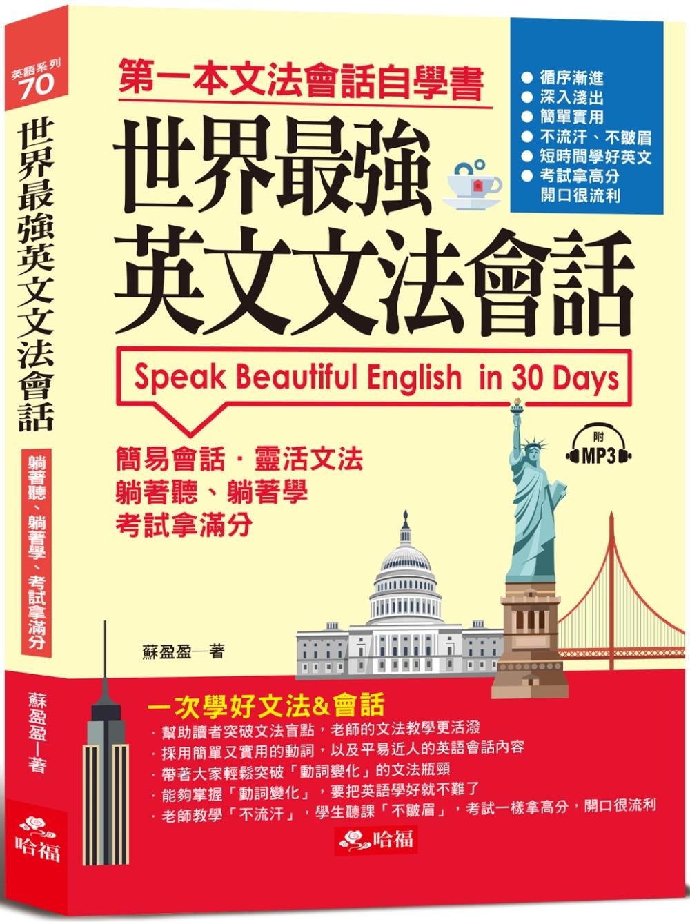 世界最強英文文法會話:一次學好...