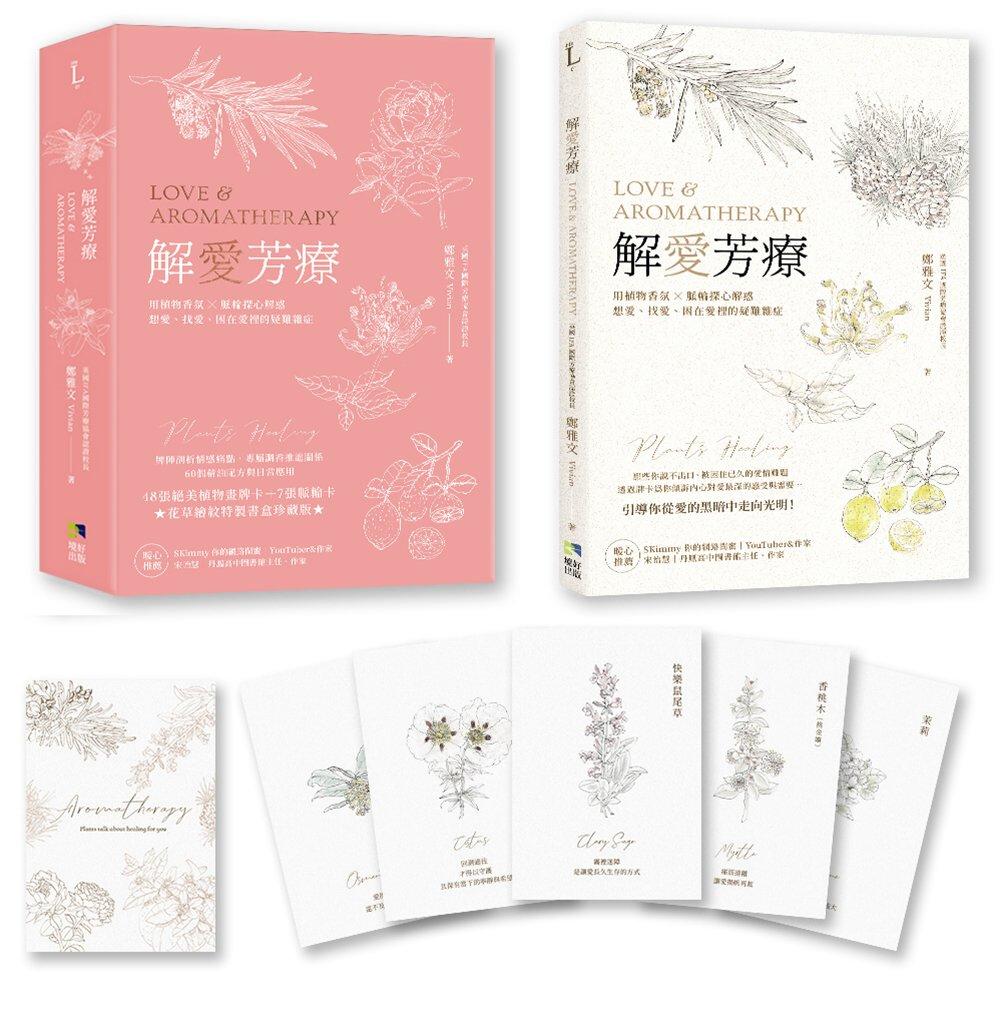 解愛芳療(附牌卡書盒珍藏版):...
