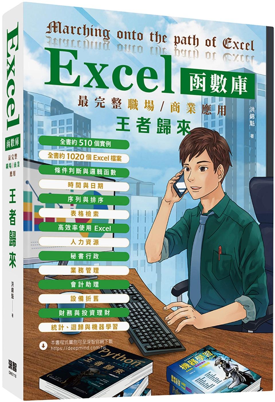 Excel函數庫最完整職場商業...