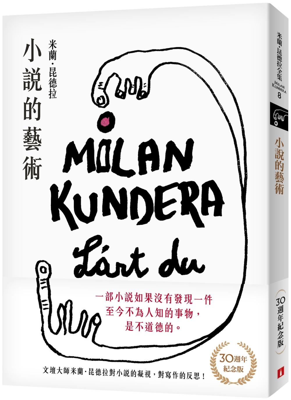小說的藝術【30週年紀念版】:文壇大師米蘭.昆德拉對小說的凝視,對寫作的反思!