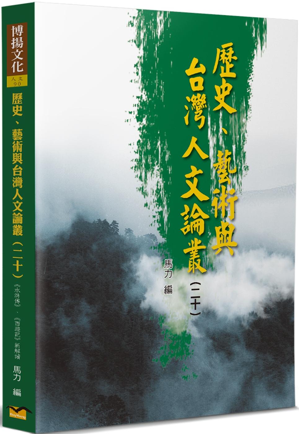 歷史、藝術與台灣人文論叢(20...