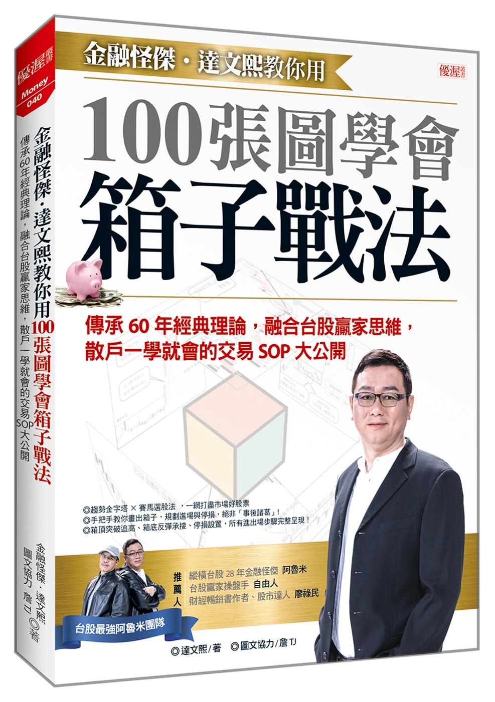 金融怪傑.達文熙教你用100張圖學會箱子戰法:傳承60年經典理論,融合台股贏家思維,散戶一學就會的交易SOP大公開