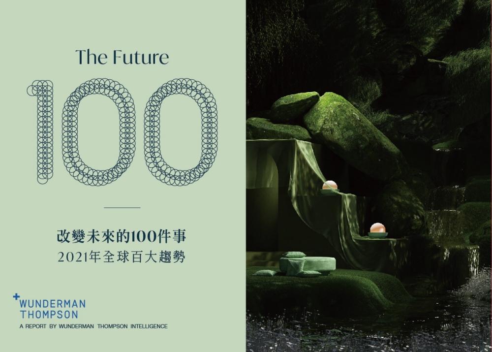 改變未來的100件事:2021...