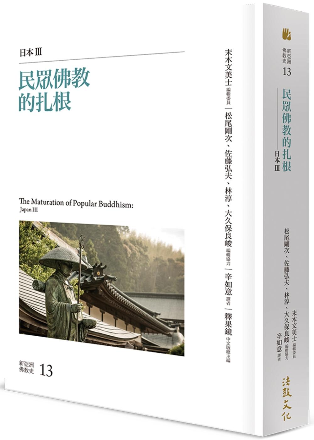 民眾佛教的扎根:日本III