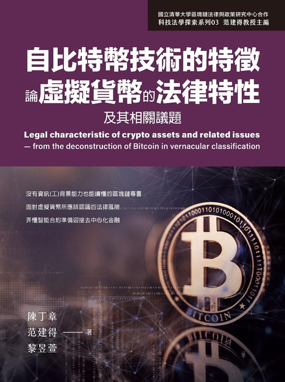 自比特幣技術的特徵論虛擬貨幣的...