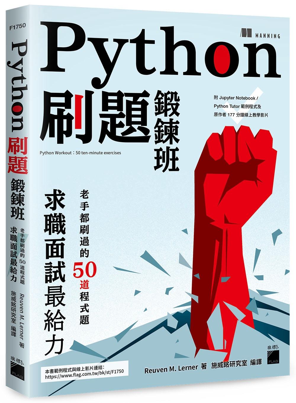 Python 刷題鍛鍊班:老手...