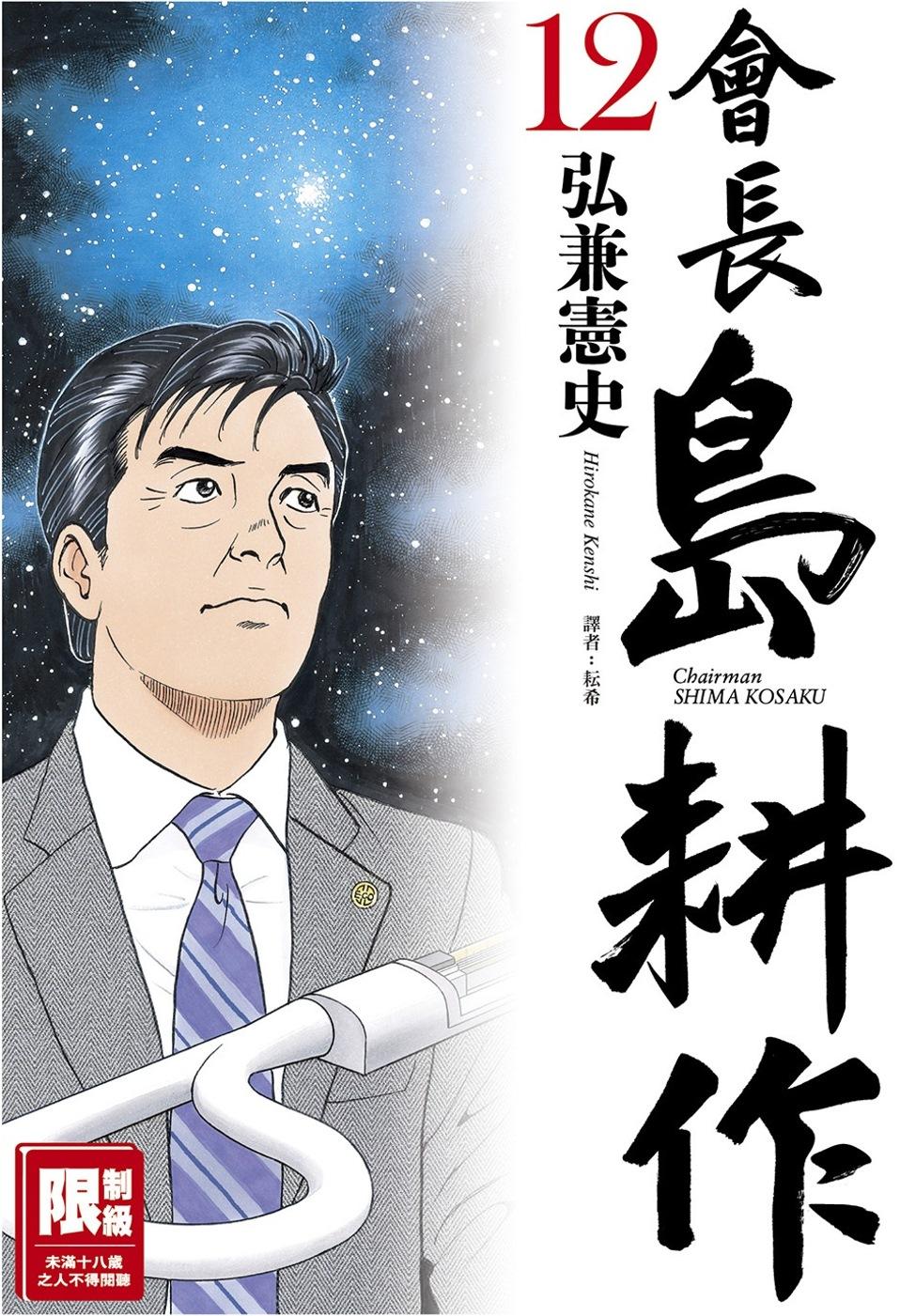 會長島耕作(12)(限台灣)